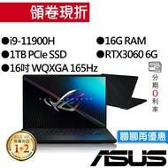 ASUS華碩 GU603HM-0062A11900H i9/RTX3060 16吋 獨顯 電競筆電