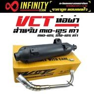 VCT ท่อผ่า มี มอก. สำหรับ MIO-125 (เก่า), มีโอ-125(เก่า), MIO-125 สีดำ