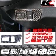 真碳纖維 豐田 TOYOTA 速霸陸 SUBARU BRZ 86 GT 大燈 卡夢貼 碳纖維框 卡夢按鈕 改裝 後廂開關