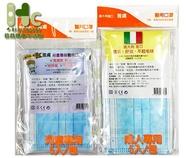 雅膚 醫用口罩 5枚入/包 適合長時間配戴 (義大利進口) ~成人、兒童~