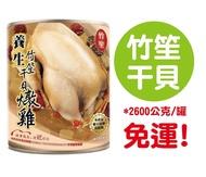 養生竹笙干貝燉雞(2600g)