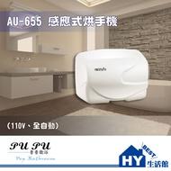 衛浴配件精品 AU-655 感應式烘手機 -《HY生活館》水電材料專賣店