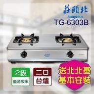 【莊頭北】TG-6303B_純銅安全台爐(北北基含基本安裝)