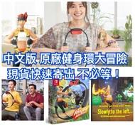 健身環 大冒險 RING FIT ADVENTURE SWITCH 中文版 NS Switch 尾牙 禮物 健身 新年