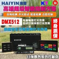 舞台燈控制器 智慧控制器DMX512燈光控制音頻檢測LED解碼器KTV點歌控制燈光控制 MKS小宅女 居家生活節