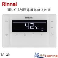 Rinnai-林內牌RUA-C1630WF專用無線溫控器BC-30