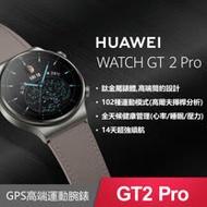 HUAWEI 華為 WATCH GT2 Pro 時尚款 灰棕色真皮錶带 (星雲灰)-【送原廠22.5W快充充電組+玻璃保護貼+螢幕清潔三件套】