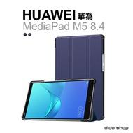 HUAWEI MediaPad M5 8.4 (8.4吋)卡斯特三折平板保護套 保護殼(NA172)【預購】