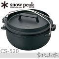 Snow Peak CS-520 荷蘭鍋3件組26/露營鍋組/鑄鐵鍋組/日本雪峰