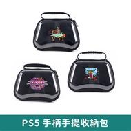 PS5 手柄手提收納包【台灣現貨】 XBOX Series S/X 手柄保護包 手把收納包 手提包 保護提包