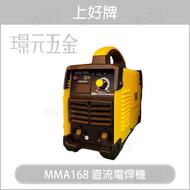 上好直流電焊機 MMA168 3.2可連續燒100支 內含防電擊裝置 贈歐公、焊夾、地夾【璟元五金】