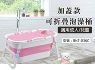 【尋寶趣】加蓋款-可折疊泡澡桶 摺疊洗澡桶 家用沐浴桶 泡湯 洗澡 家用游泳池 嬰兒洗澡桶 成人泡澡桶 BhT-036C