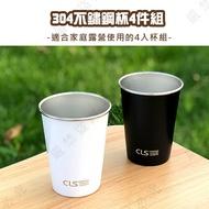 【露營趣】新店桃園 DS-266 304不鏽鋼杯4件組 附收納袋 水杯 茶杯 啤酒杯 咖啡杯 杯子 露營杯組