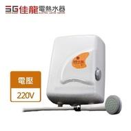 【佳龍】即熱式電熱水器-NC型-內附漏電斷路器系列(NC88-LB)