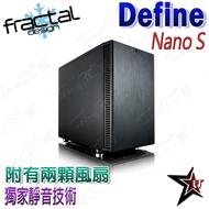 Fractal Design【Define Nano S】附兩風扇 優異吸音 類ATX 通風 機殼 Feng3C