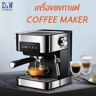 สุดคุ้ม DOWIN COFFEE MAKER เครื่องชงกาแฟ เครื่องทำกาแฟขนาดเล็ก หน้าจอสัมผัสปรับความเข้มข้นของกาแฟได้ สกัดด้วยแรงดันสูง 20 bar เครื่องชงกาแฟ auto  เครื่องชงกาแฟสด เครื่องชงกาแฟ dip
