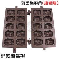 大慶餐飲設備 福興牌 雞蛋糕 模具貓頭鷹造型(鐵氟龍) 蛋糕爐 兩翻雞蛋糕爐 雞蛋糕模具 鐵氟龍