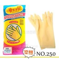 【九元生活百貨】康乃馨 天然乳膠手套/13吋黃色 NO.300 特殊處理手套
