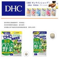 日本正品 現貨 🌿香草飛飛 DHC 國產野菜 60天日份 240顆粒 405611 國產野菜 優質野菜