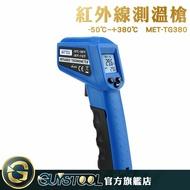 《GUYSTOOL 》 紅外線測溫槍 工業級溫度計 數位測溫儀 非接觸式 MET-TG380 紅外線溫度計