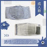 (5包一組*2組)活性碳口罩防塵套-(成人款)