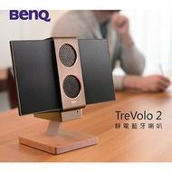 ★陳列品出清★BenQ TreVolo 2 靜電藍牙喇叭 可攜式 無線揚聲器 藍芽喇叭 音響 公司貨