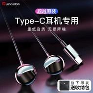 【快速出貨】有線耳機蘭士頓type-c耳機適用小米9/8/10pro入耳式紅米k30有線6x原裝 雙十一購物節