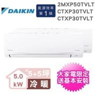 【DAIKIN 大金】一對二S系列5坪+5坪冷暖變頻冷氣(2MXP50TVLT/CTXP30TVLT/CTXP30TVLT)