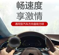 方向盤神器  助力球 汽車方向盤助力球省力防滑輔助轉向器多功能通用高檔方向盤助力器 全館八八折