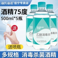 Haishihainuo Medical Alcohol75Spray Disinfectant Household Disinfection Alcohol75%Instant Hand Sanitizer Ethanol