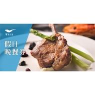 饗食天堂假日晚餐券(效期2020/7/31)