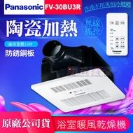 附發票 現貨 Panasonic 國際牌 FV-30BU3R / FV-30BU3W 多功能暖風機 陶瓷加熱 無線遙控