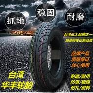 華DURO台灣華豐輪胎摩托車60/70/80/90/100/110/120/130/350-10真