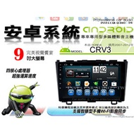 音仕達汽車音響 本田 CRV3 07-12年 9吋安卓主機 WIFI 鏡像顯示 2.5D 四核心 IPS JAD
