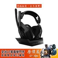 Logitech羅技 Astro A50 無線電競耳機麥克風 無線基座控制臺 Dolby環繞音效/原價屋