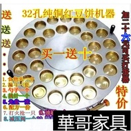 華哥家具\n#\n32孔燃氣圓形銅模臺灣紅豆餅機 車輪餅機送加盟技術配料配方工具