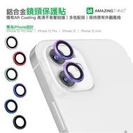 """AMAZINGthing - 鋁合金鏡頭保護貼 iPhone 12 & iPhone 12 mini 專用 - 黑色 (5.4"""" & 6.1"""" 雙鏡頭適用)"""