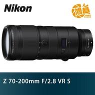 NIKON Z 70-200mm F/2.8 VR S 國祥公司貨 變焦望遠 70-200 F2.8【鴻昌】