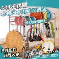 雙12限定★贈收納袋【家適帝】304不鏽鋼水槽瀝水廚房收納架(單槽)