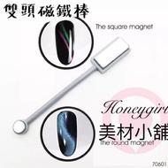 現貨 美甲3D貓眼膠專用雙頭磁鐵棒 磁鐵石 強力磁鐵 雙頭磁鐵石 貓眼磁鐵