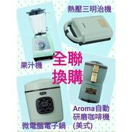 《熊寶雜貨》(預購) Toffy 研磨咖啡機 熱壓三明治機 微電腦電子鍋 電子鍋 全聯換購