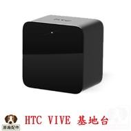HTC VIVE 基地台 VR 虛擬實境 原廠公司貨