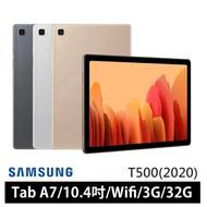 Samsung Galaxy Tab A7 WIFI 3G / 32GB 32G 10.4吋 平板 電腦  T500