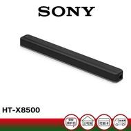 SONY HT-X8500 2.1聲道 家庭劇院 【限時限量領券再優惠】
