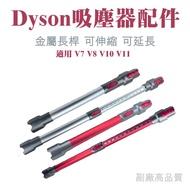 Dyson吸塵器配件V6 V7 V8 V10 V11 鋁合金管 伸縮長管/延長硬管/床墊吸頭 副廠高品質