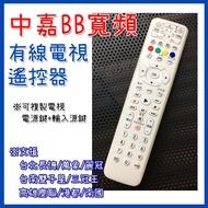 bb寬頻 bbTV 數位機上盒遙控器 有線電視數位機上盒遙控器 中嘉 數位機上盒 電視遙控器
