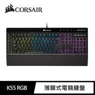 【CORSAIR 海盜船】K55 RGB 電競鍵盤(薄膜式)