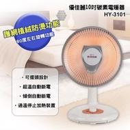 優佳麗 10吋 2段速碳素電暖器 HY-3101