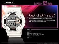 【卡西歐概念館】G-SHOCK 12'11 GD-110(白) 亮皮白 經典款GD-100 進化 超大顯示【不打烊】