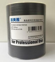 派美雅DVD光盤可打印100片包裝4.7g高品質DVD-R 太陽誘電